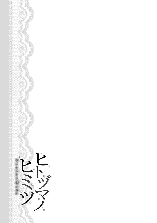 Hitozuma no Himitsu - Secret Wife 109