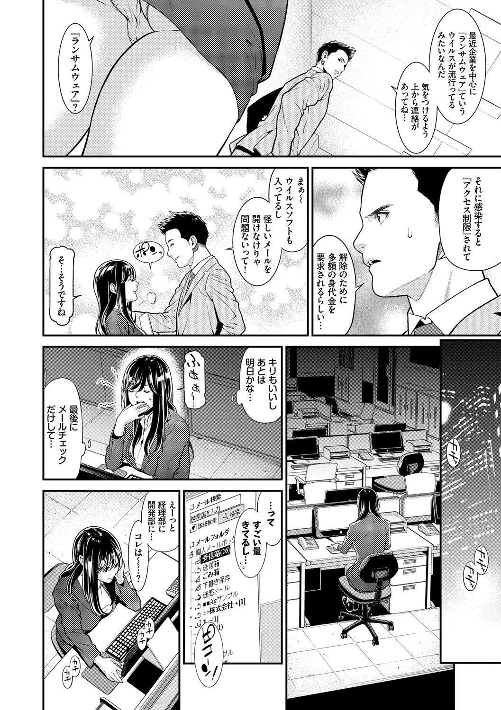 Hitozuma no Himitsu - Secret Wife 112
