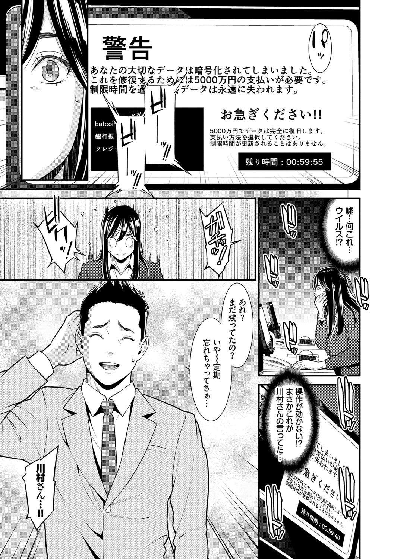 Hitozuma no Himitsu - Secret Wife 113