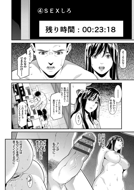 Hitozuma no Himitsu - Secret Wife 122