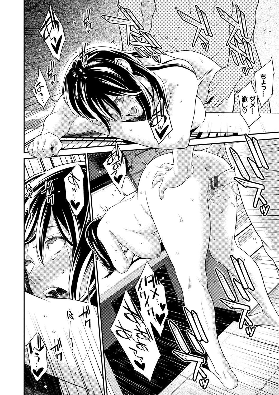 Hitozuma no Himitsu - Secret Wife 128