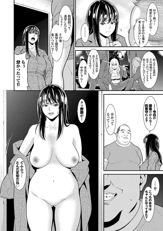 Hitozuma no Himitsu - Secret Wife 134