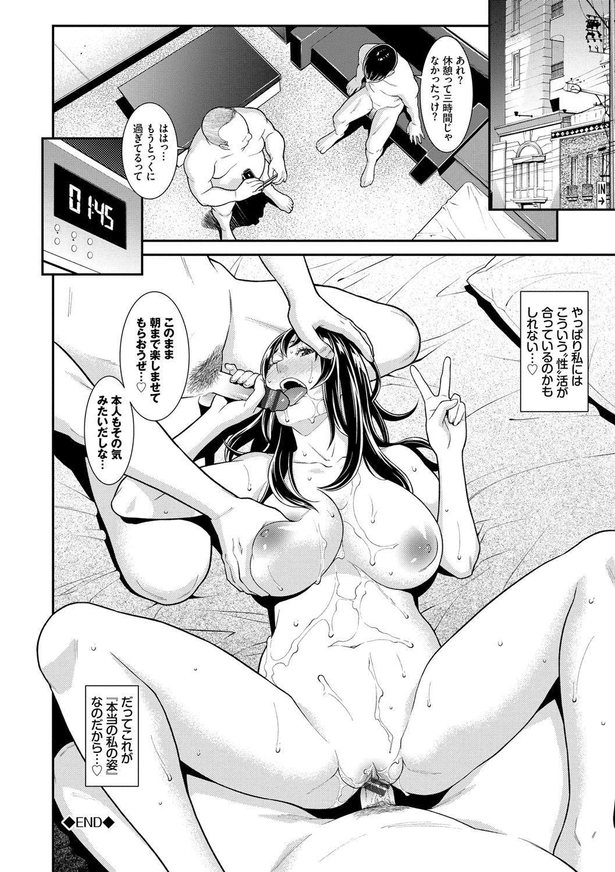 Hitozuma no Himitsu - Secret Wife 150