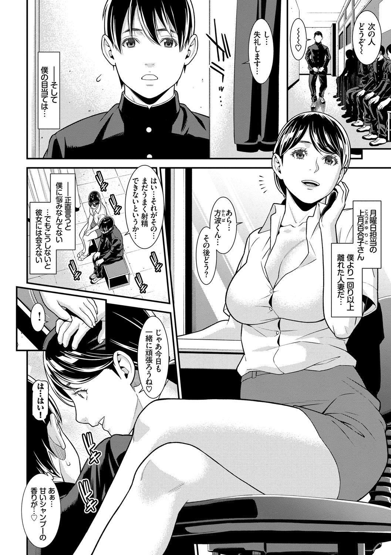 Hitozuma no Himitsu - Secret Wife 152