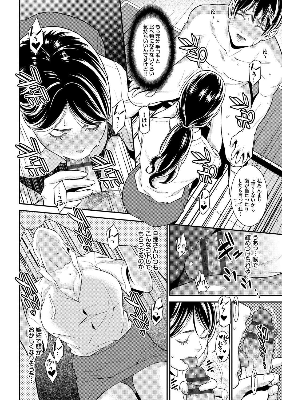 Hitozuma no Himitsu - Secret Wife 158
