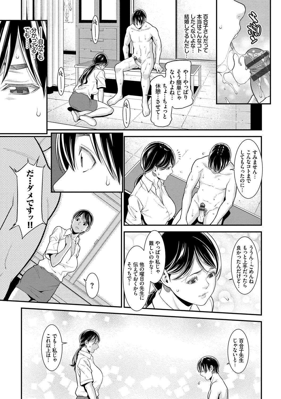 Hitozuma no Himitsu - Secret Wife 159