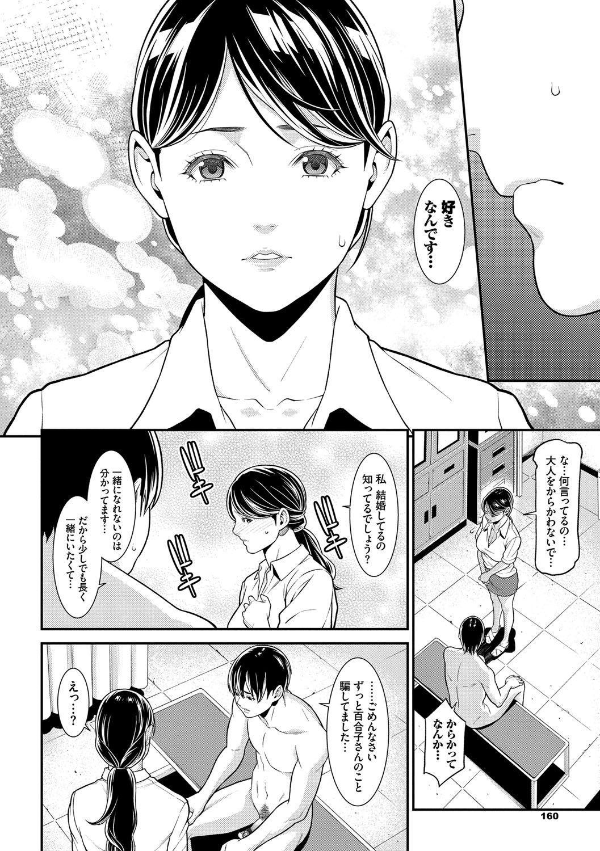 Hitozuma no Himitsu - Secret Wife 160