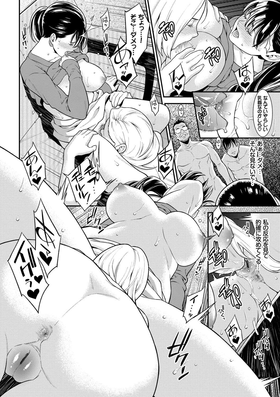 Hitozuma no Himitsu - Secret Wife 182