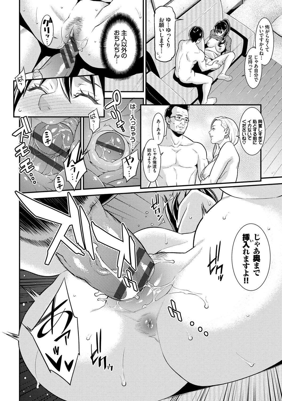 Hitozuma no Himitsu - Secret Wife 184