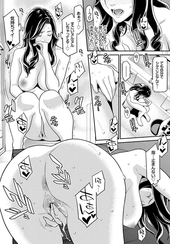Hitozuma no Himitsu - Secret Wife 196