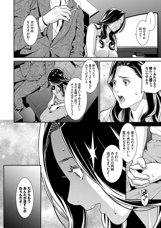Hitozuma no Himitsu - Secret Wife 26