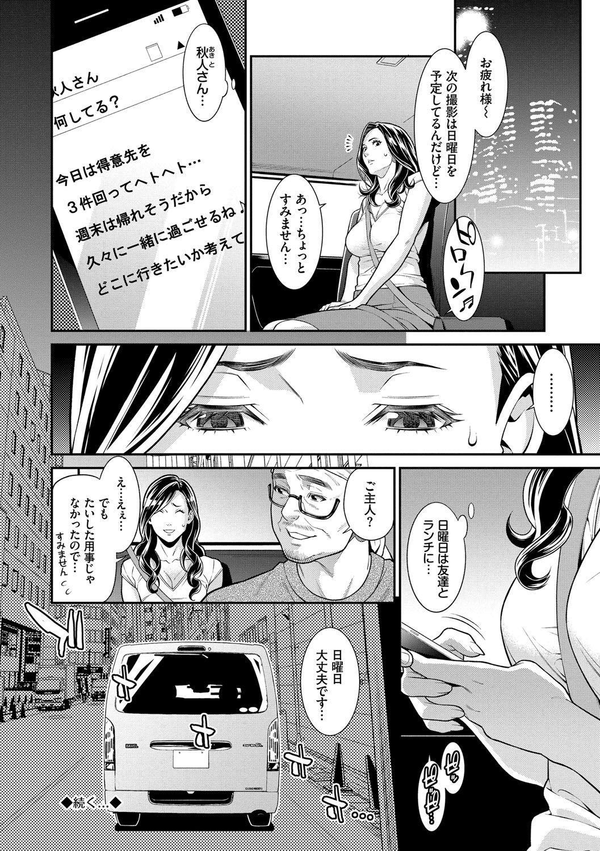 Hitozuma no Himitsu - Secret Wife 44