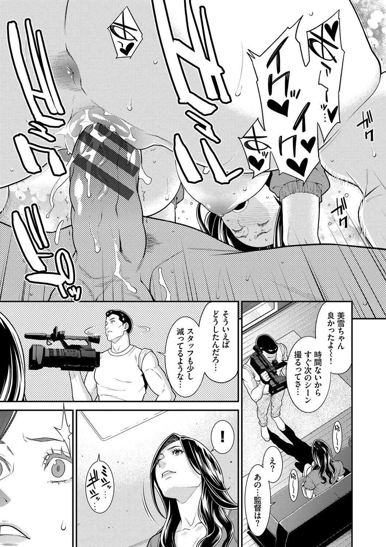 Hitozuma no Himitsu - Secret Wife 55