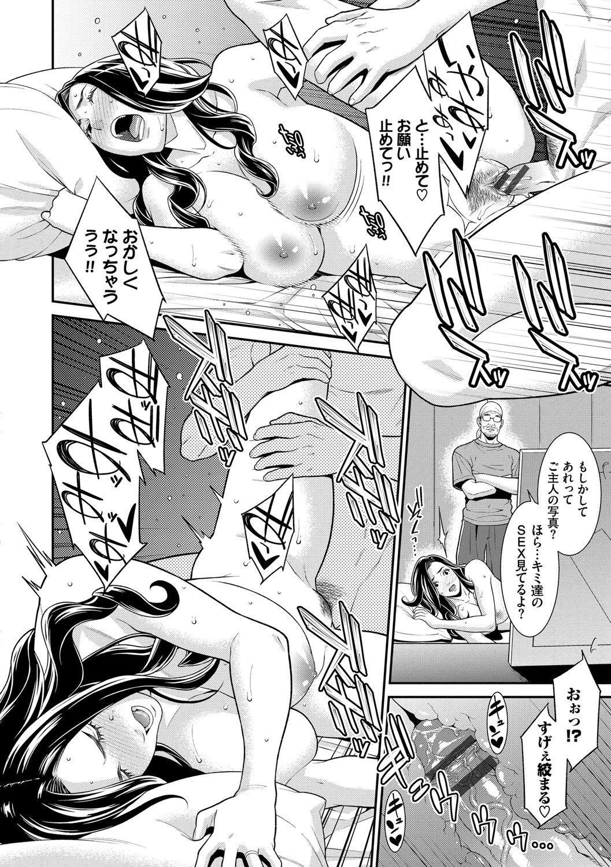 Hitozuma no Himitsu - Secret Wife 60
