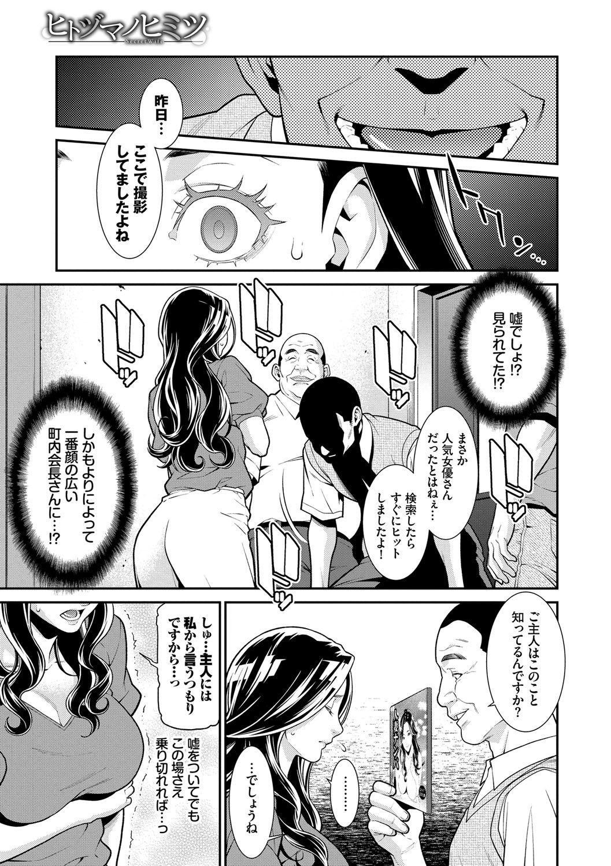 Hitozuma no Himitsu - Secret Wife 67