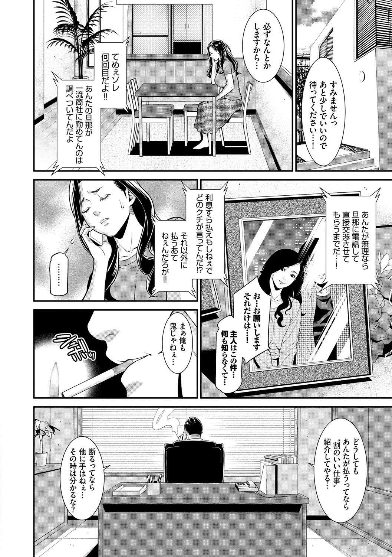 Hitozuma no Himitsu - Secret Wife 6