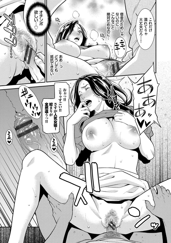 Hitozuma no Himitsu - Secret Wife 75