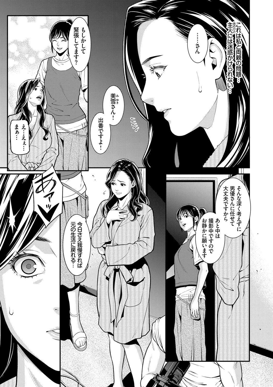 Hitozuma no Himitsu - Secret Wife 7
