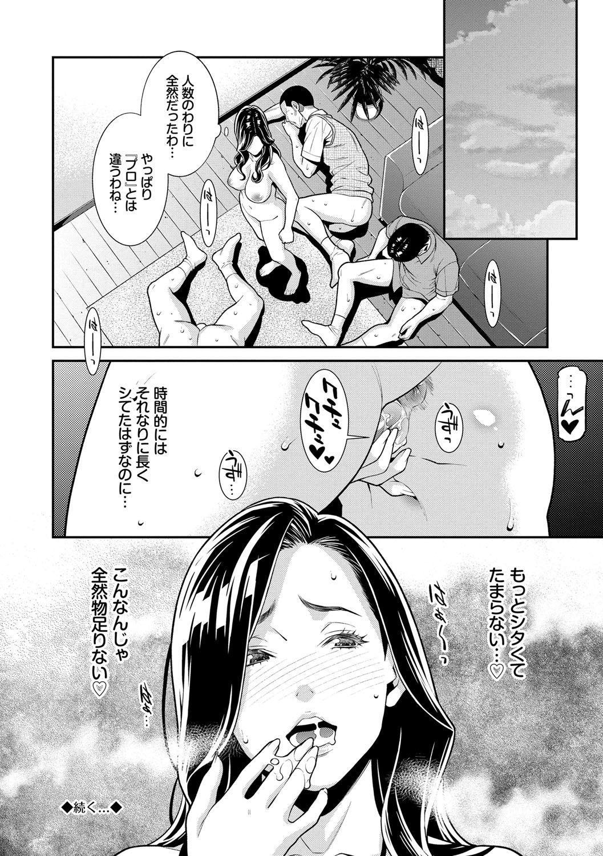 Hitozuma no Himitsu - Secret Wife 84