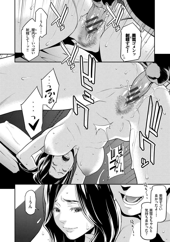 Hitozuma no Himitsu - Secret Wife 86