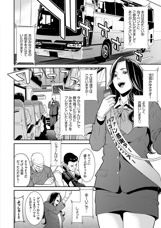 Hitozuma no Himitsu - Secret Wife 88