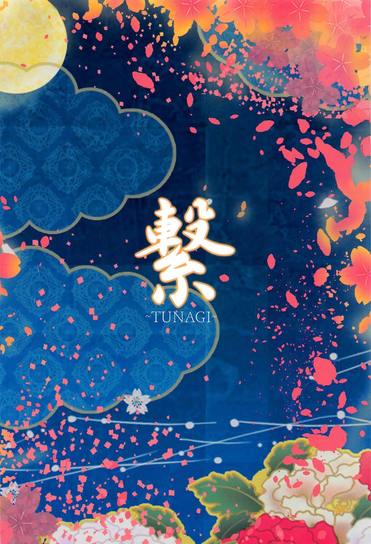 Tsunagi 26