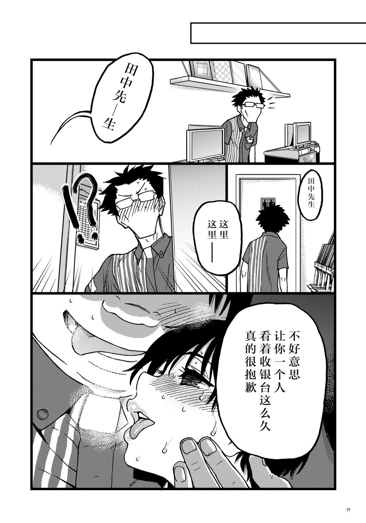Hitozuma Saimin Conveni Nikubenki Kouhen 25