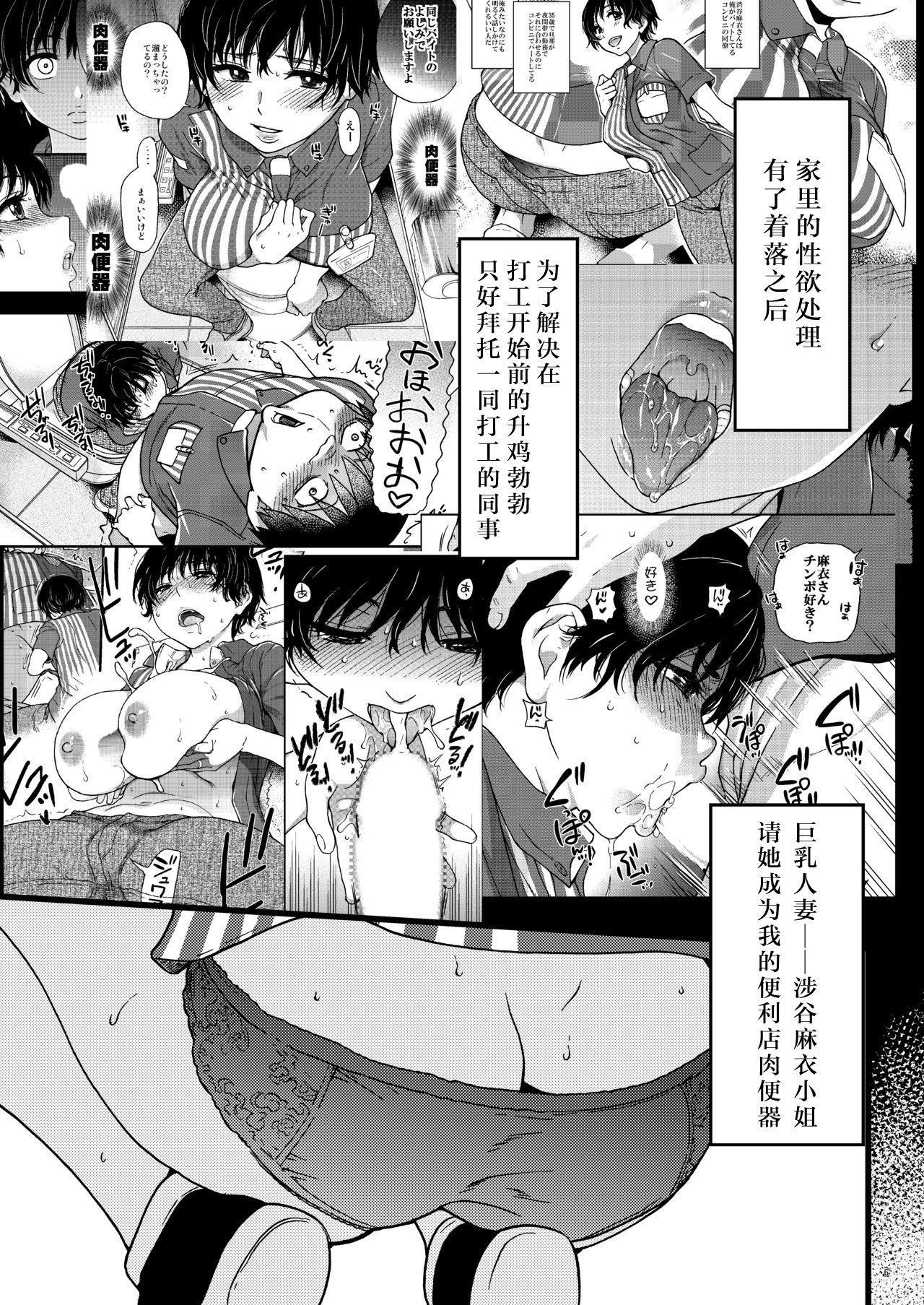Hitozuma Saimin Conveni Nikubenki Kouhen 4