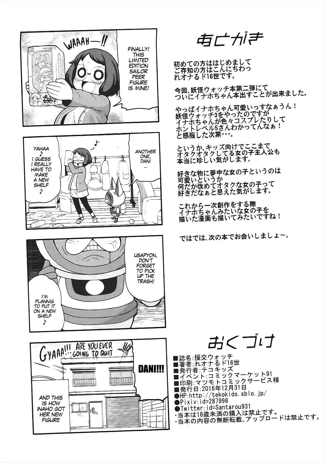 Enkou Watch 32