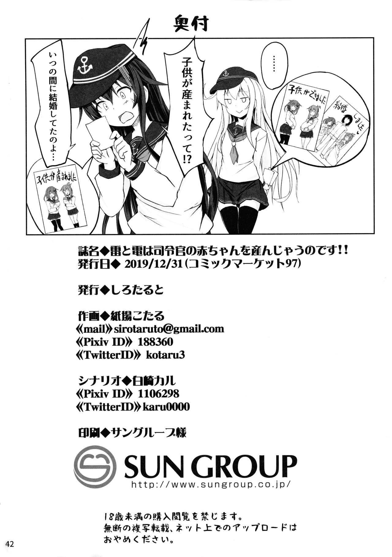 Ikazuchi to Inazuma wa Shireikan no Aka-chan o Unjau no desu!! 41