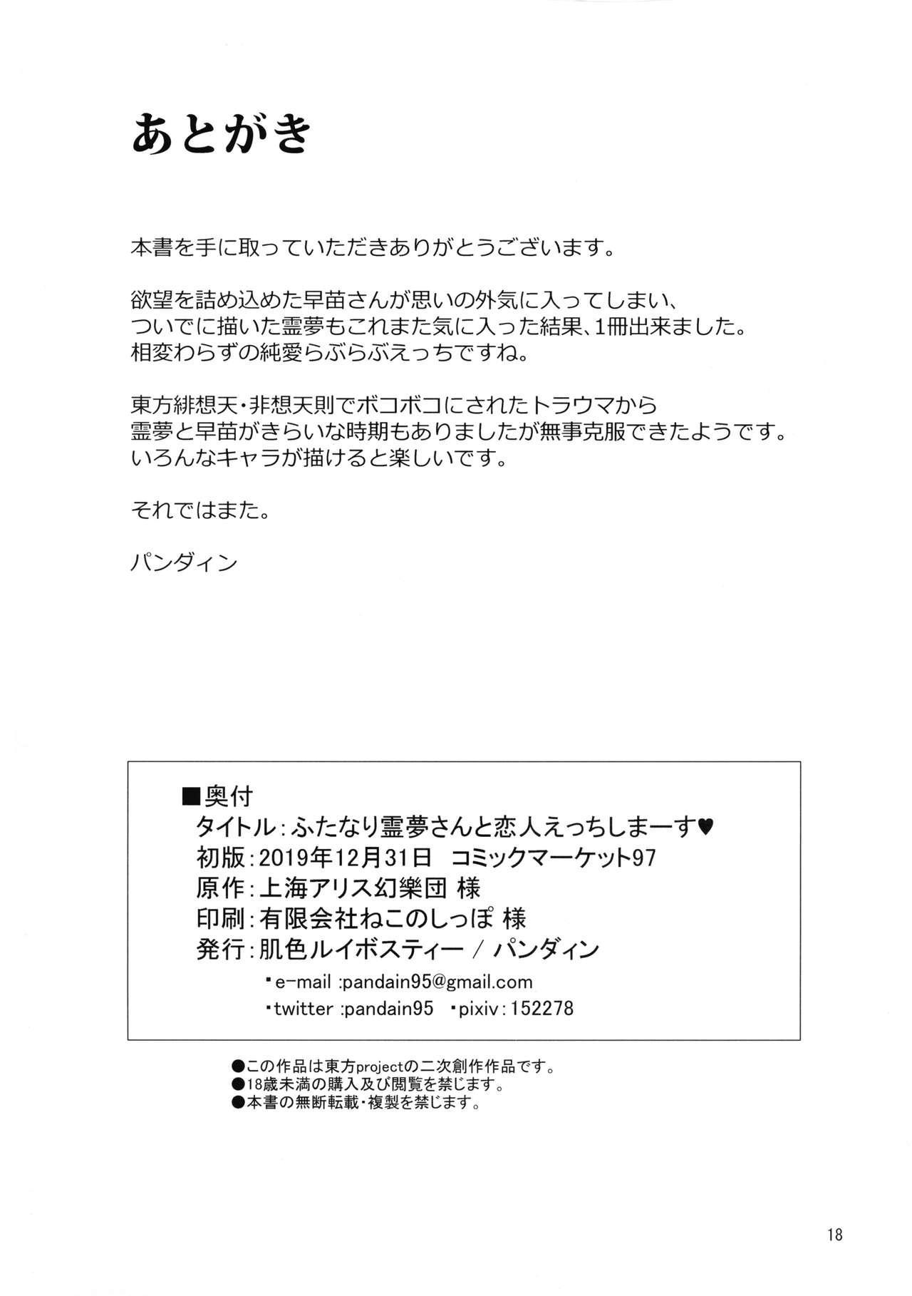 (C97) [Hadairo Rooibos Tea (Pandain)] Futanari Reimu-san to Koibito Ecchi Shima-su (Touhou Project) 17