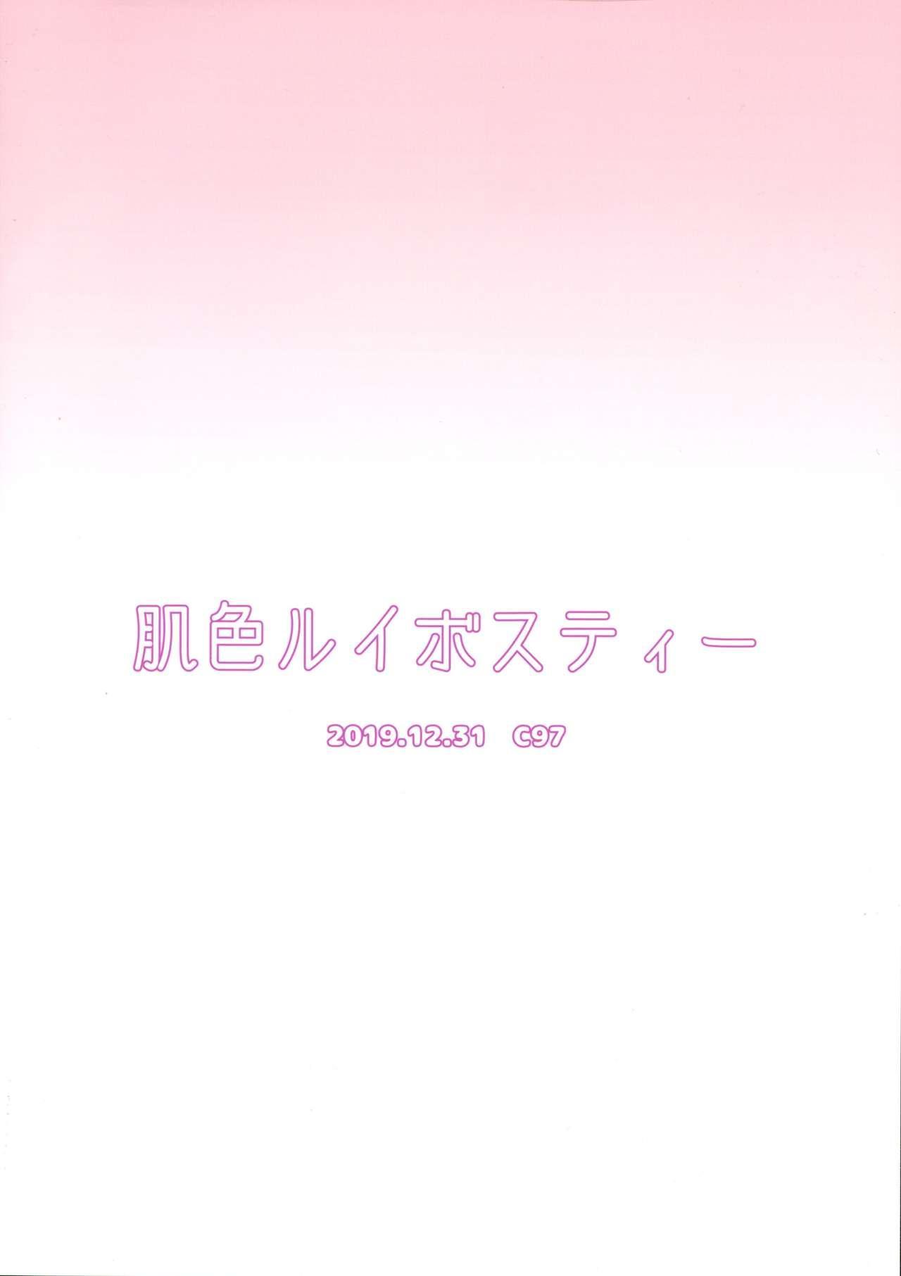 (C97) [Hadairo Rooibos Tea (Pandain)] Futanari Reimu-san to Koibito Ecchi Shima-su (Touhou Project) 1