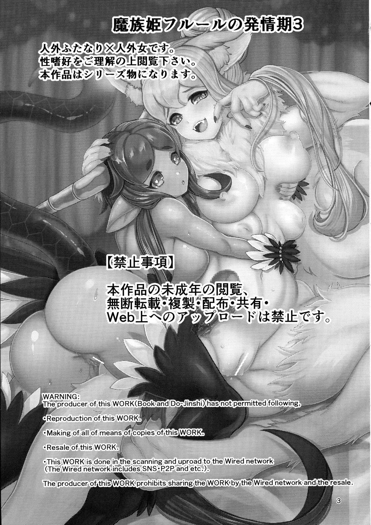 Mazoku Hime Fleur no Hatsujouki 3 1