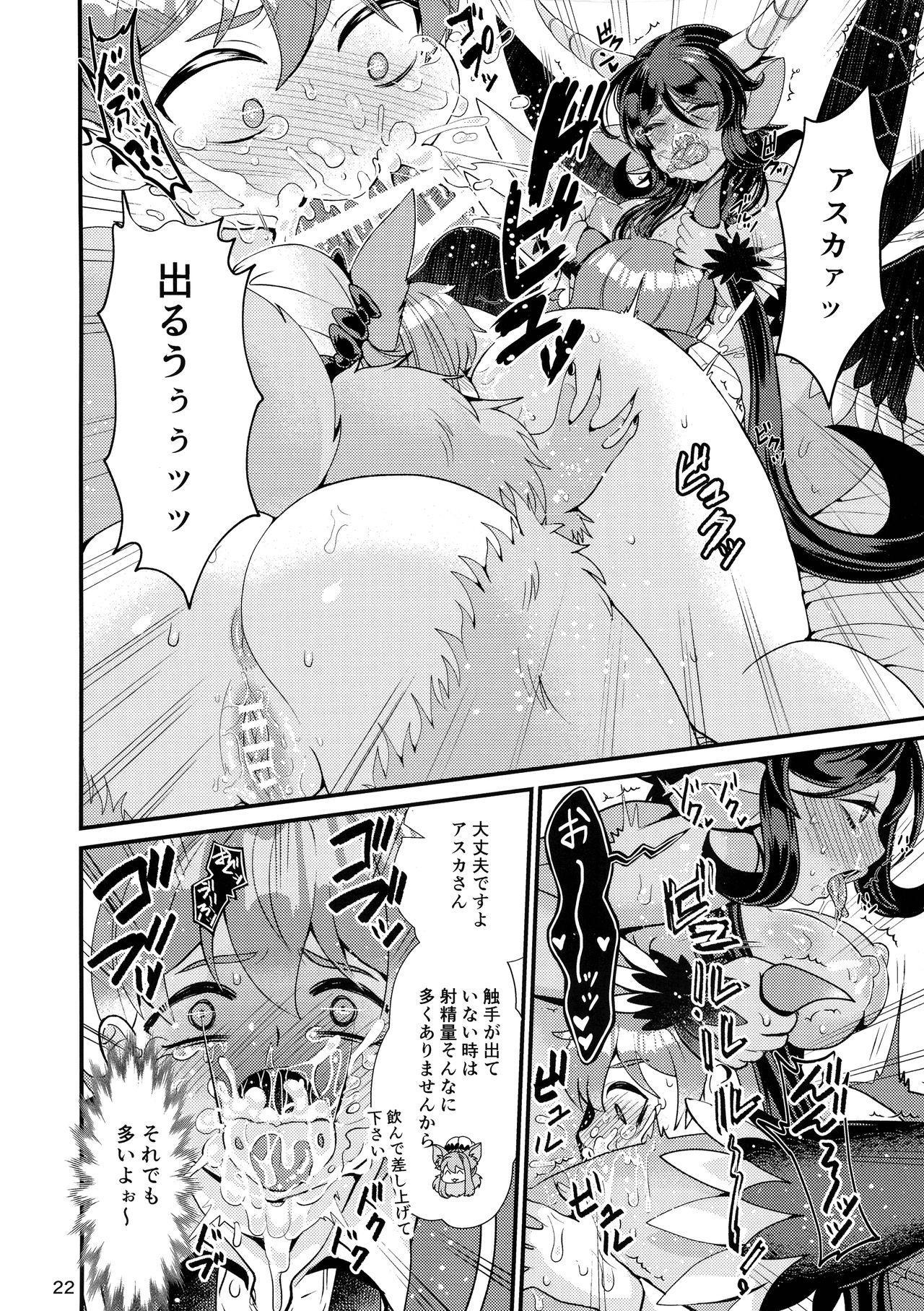 Mazoku Hime Fleur no Hatsujouki 3 20