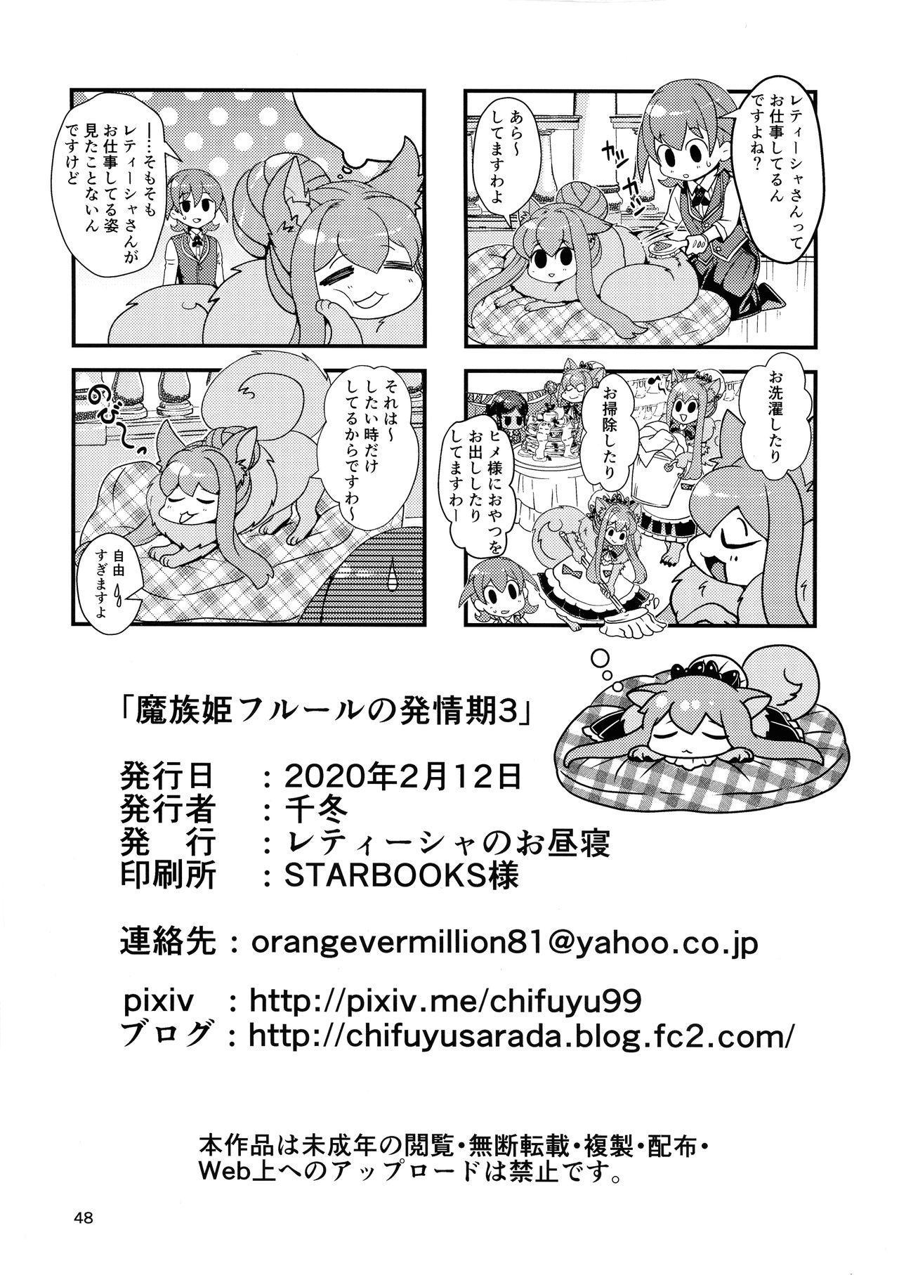 Mazoku Hime Fleur no Hatsujouki 3 46
