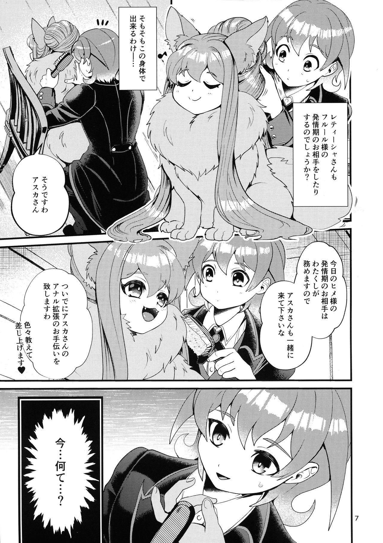 Mazoku Hime Fleur no Hatsujouki 3 5