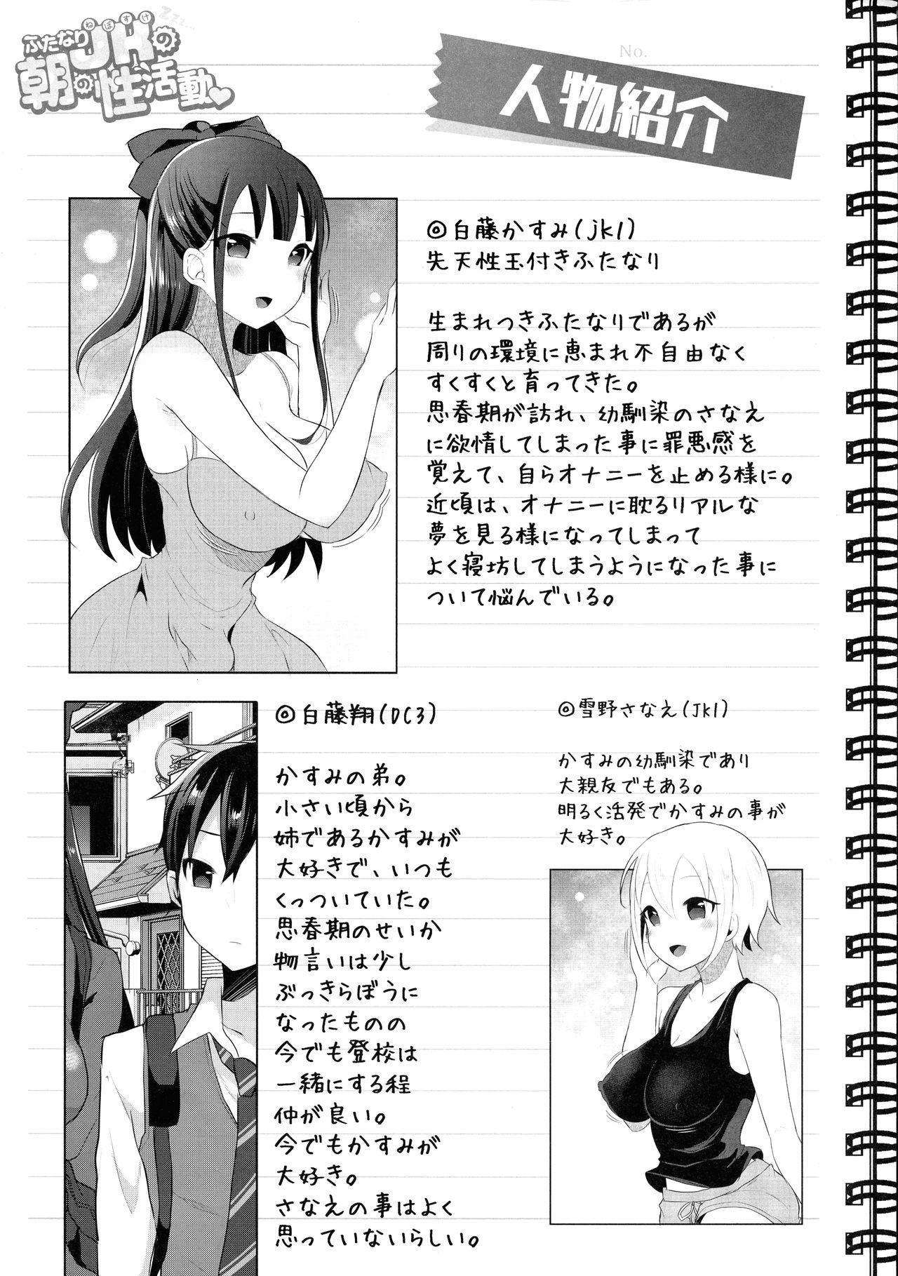 Futanari Nebosuke no Asa no Seikatsudo 2 3