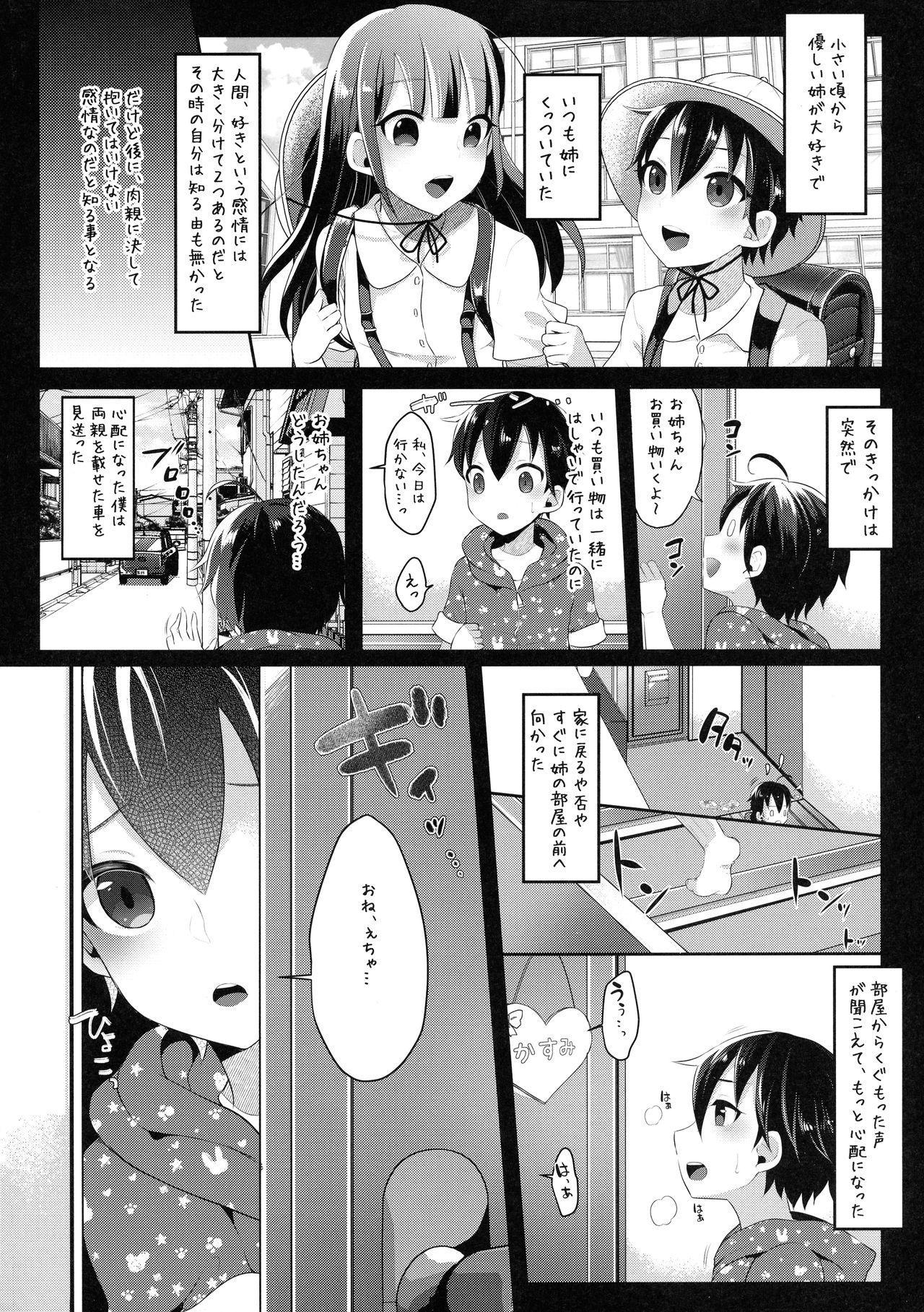 Futanari Nebosuke no Asa no Seikatsudo 2 5