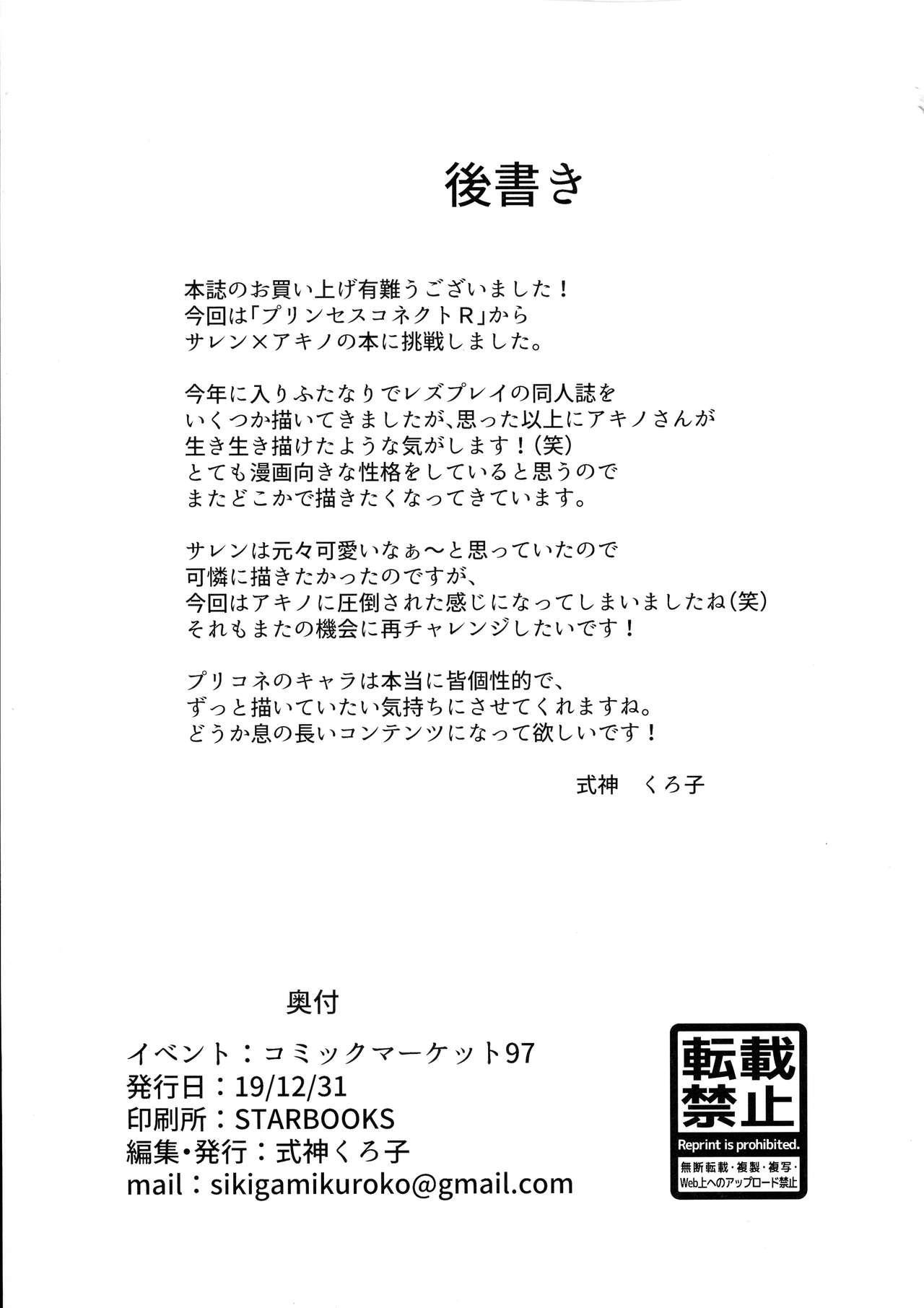 Business no Tame ni Ochinchin o Hayashimashita wa!! 21