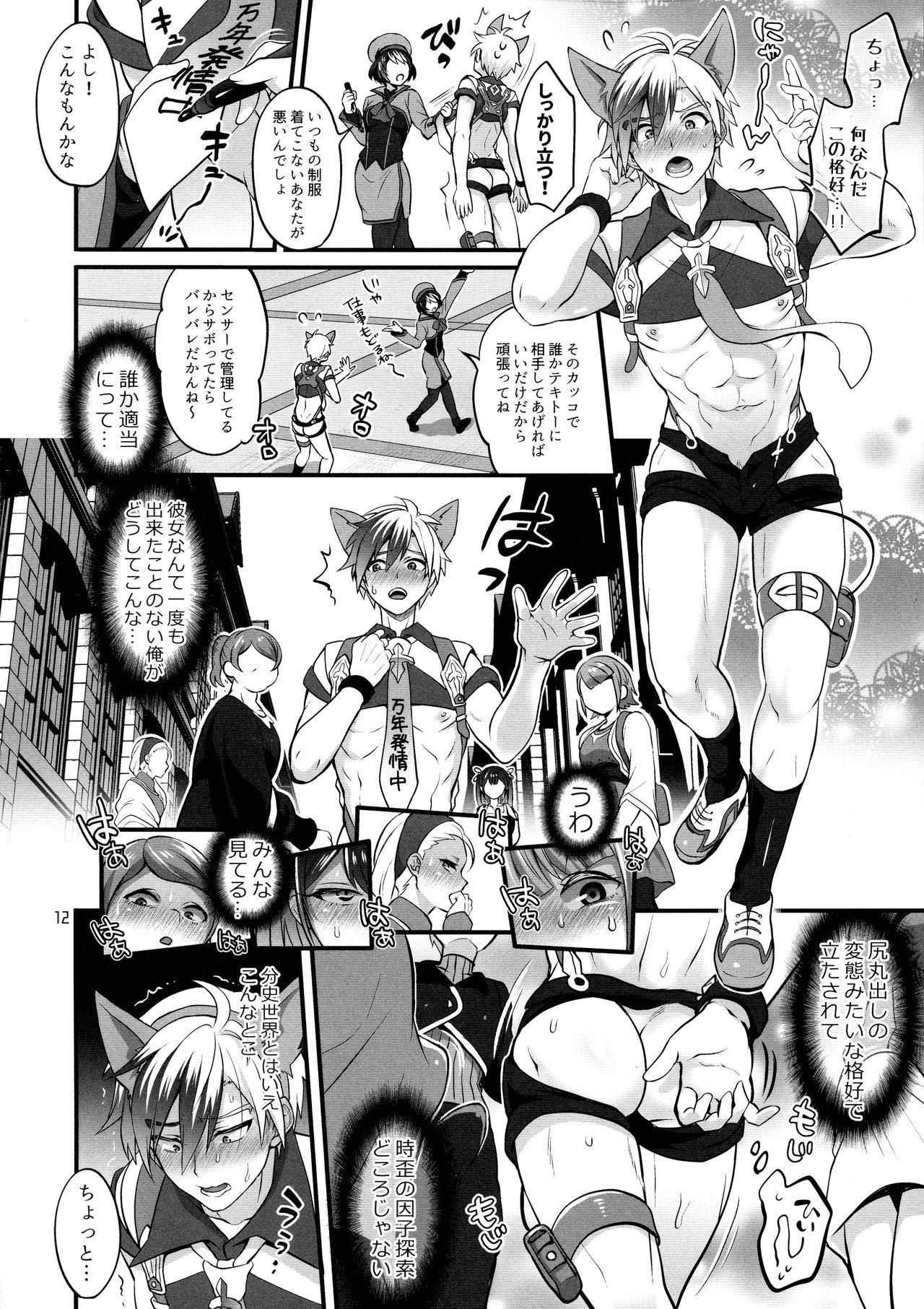 Totsu Nyuu Futanari Darake no Bunshi Sekai 11