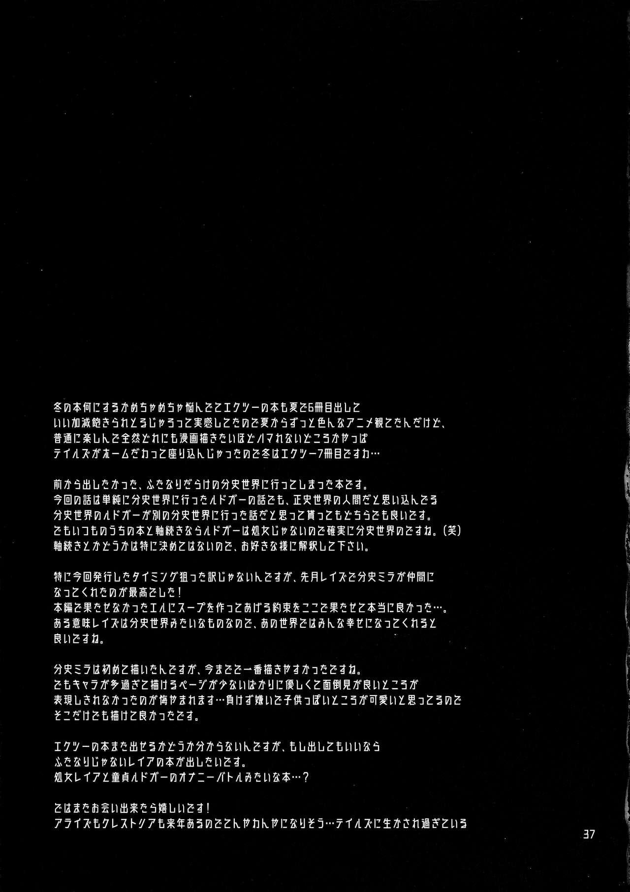 Totsu Nyuu Futanari Darake no Bunshi Sekai 35