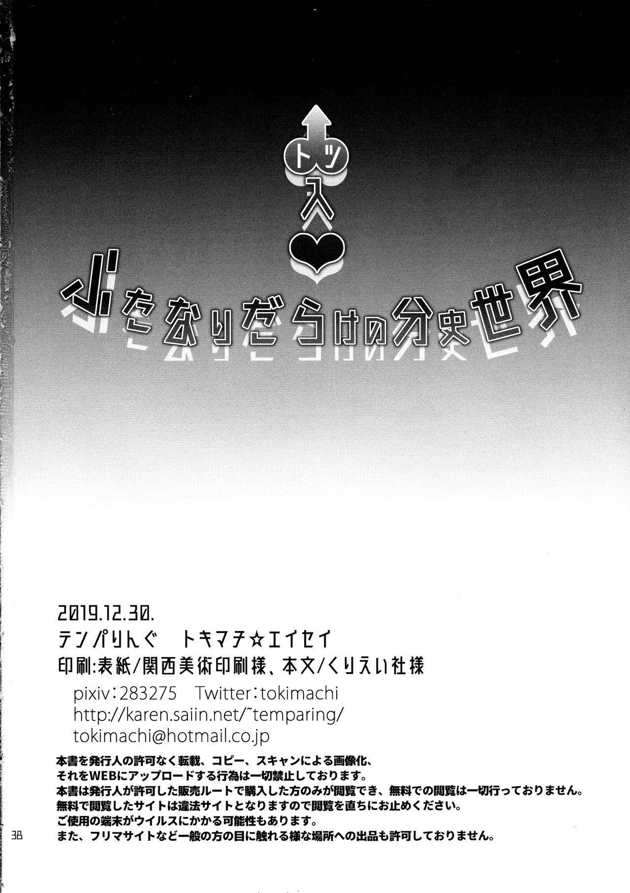 Totsu Nyuu Futanari Darake no Bunshi Sekai 36