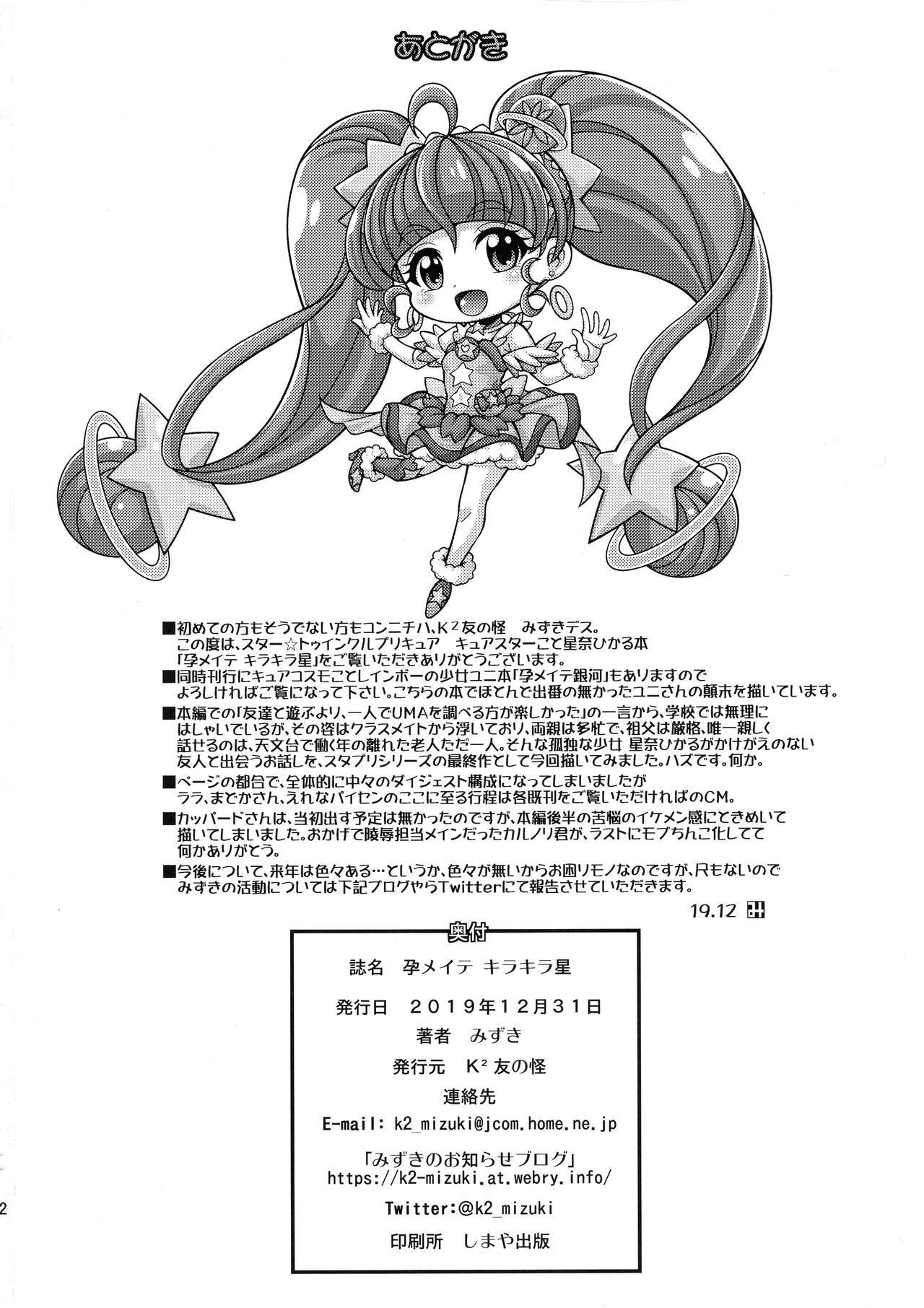 Harameite Kirakira Hoshi 21
