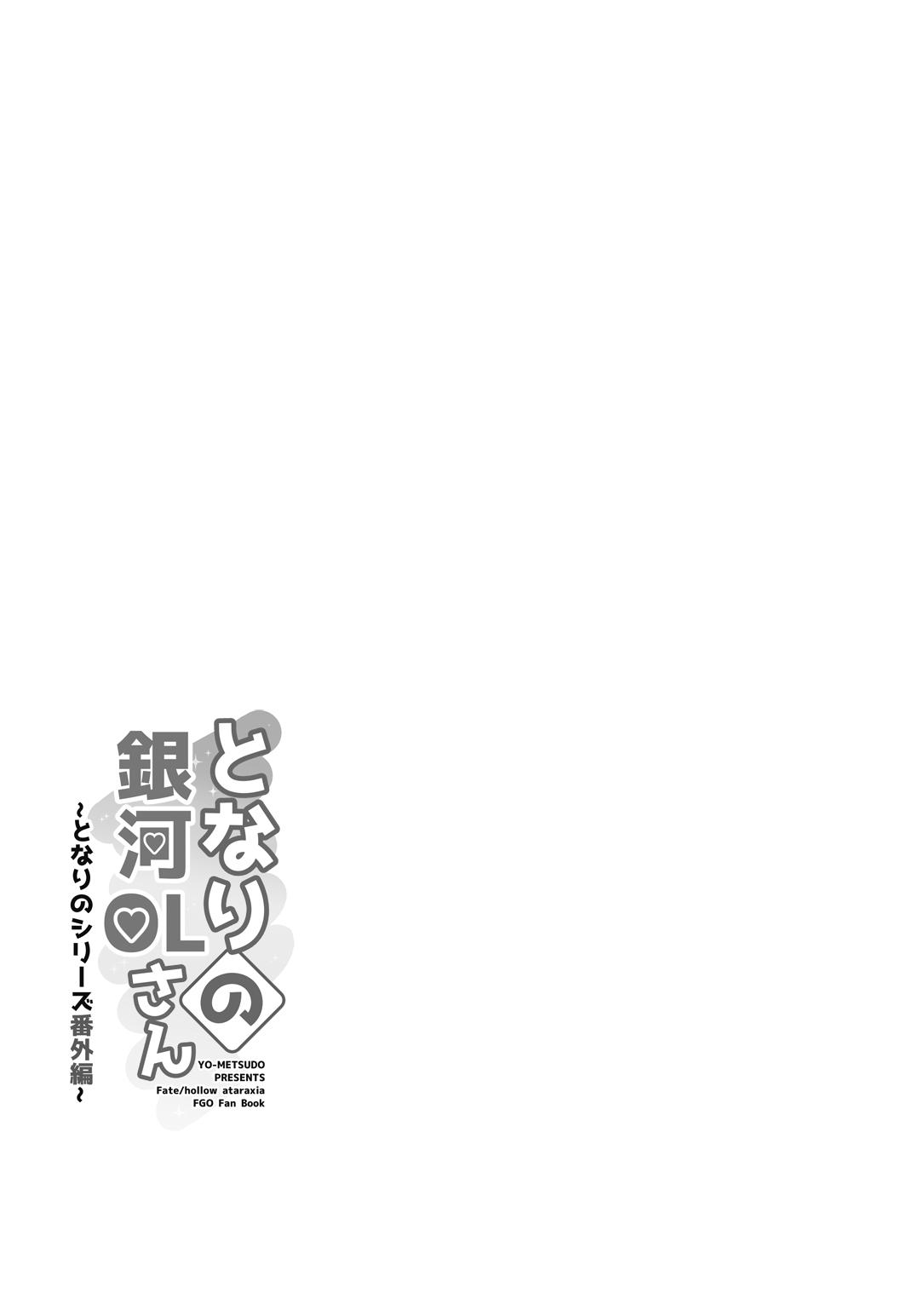 Tonari no Ginga OL-san 27