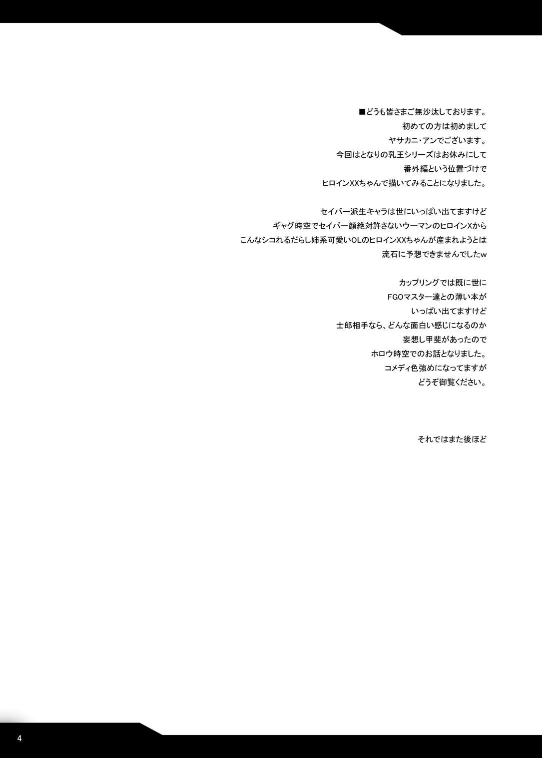 Tonari no Ginga OL-san 2