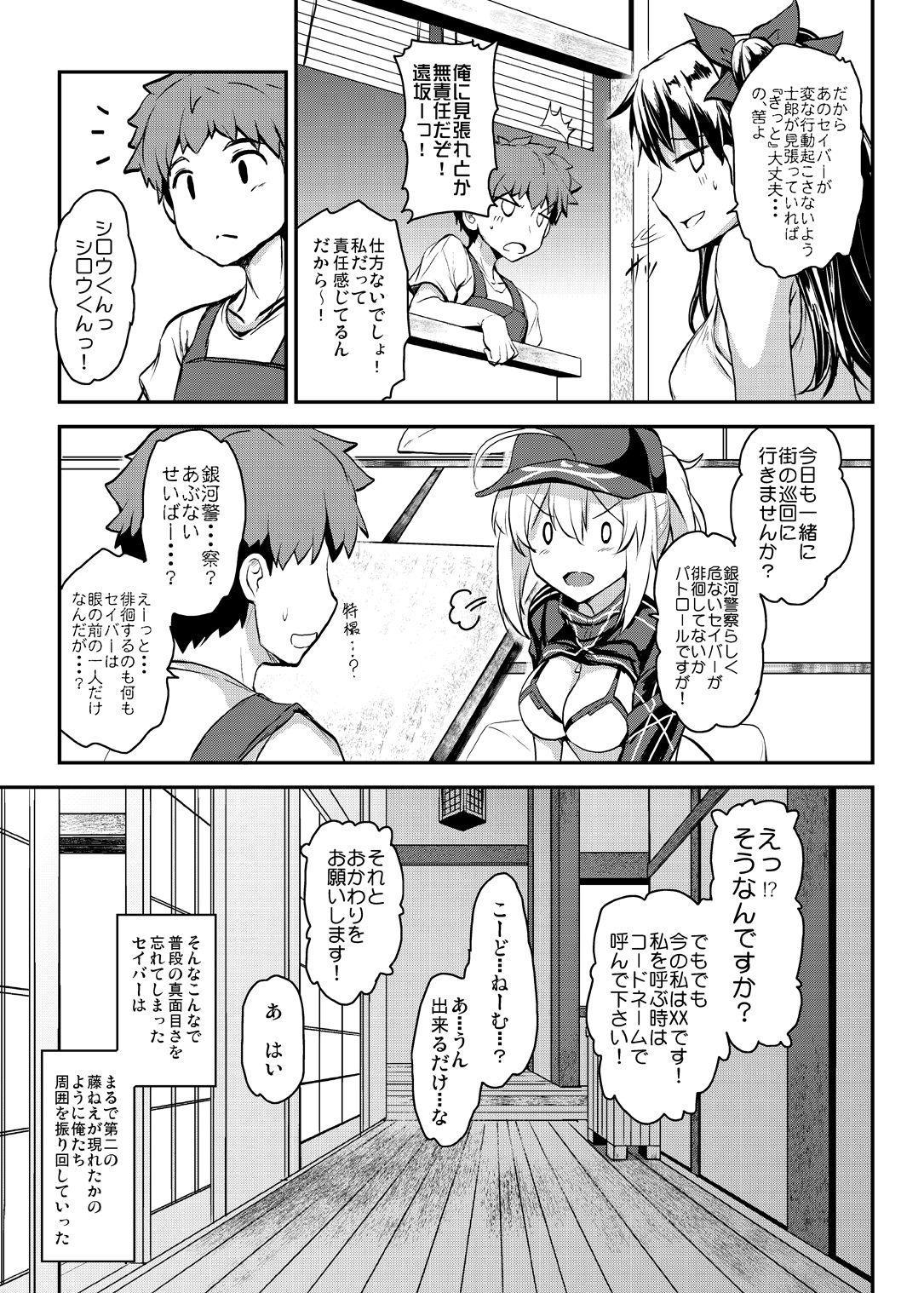 Tonari no Ginga OL-san 5