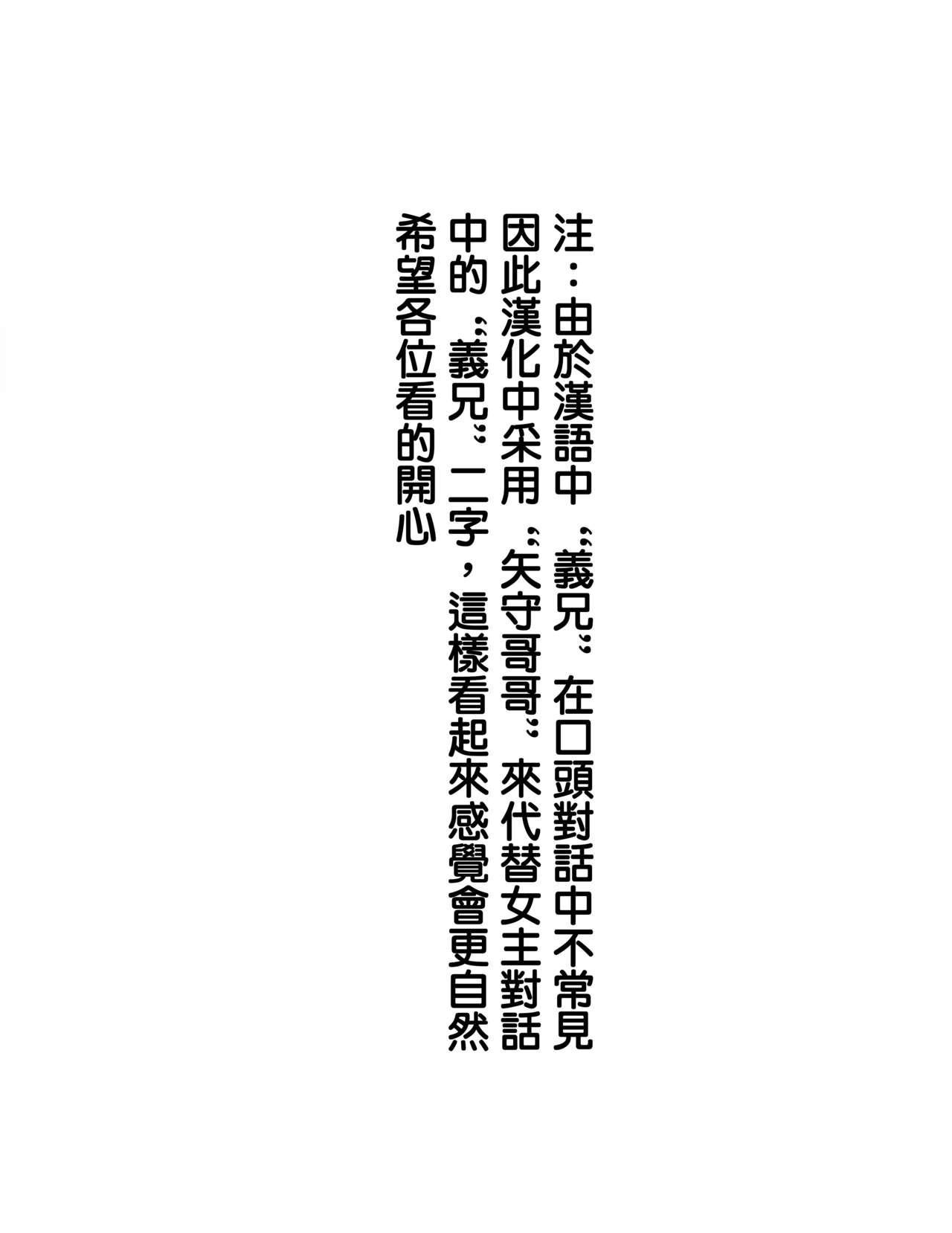 Gimai Himari 2