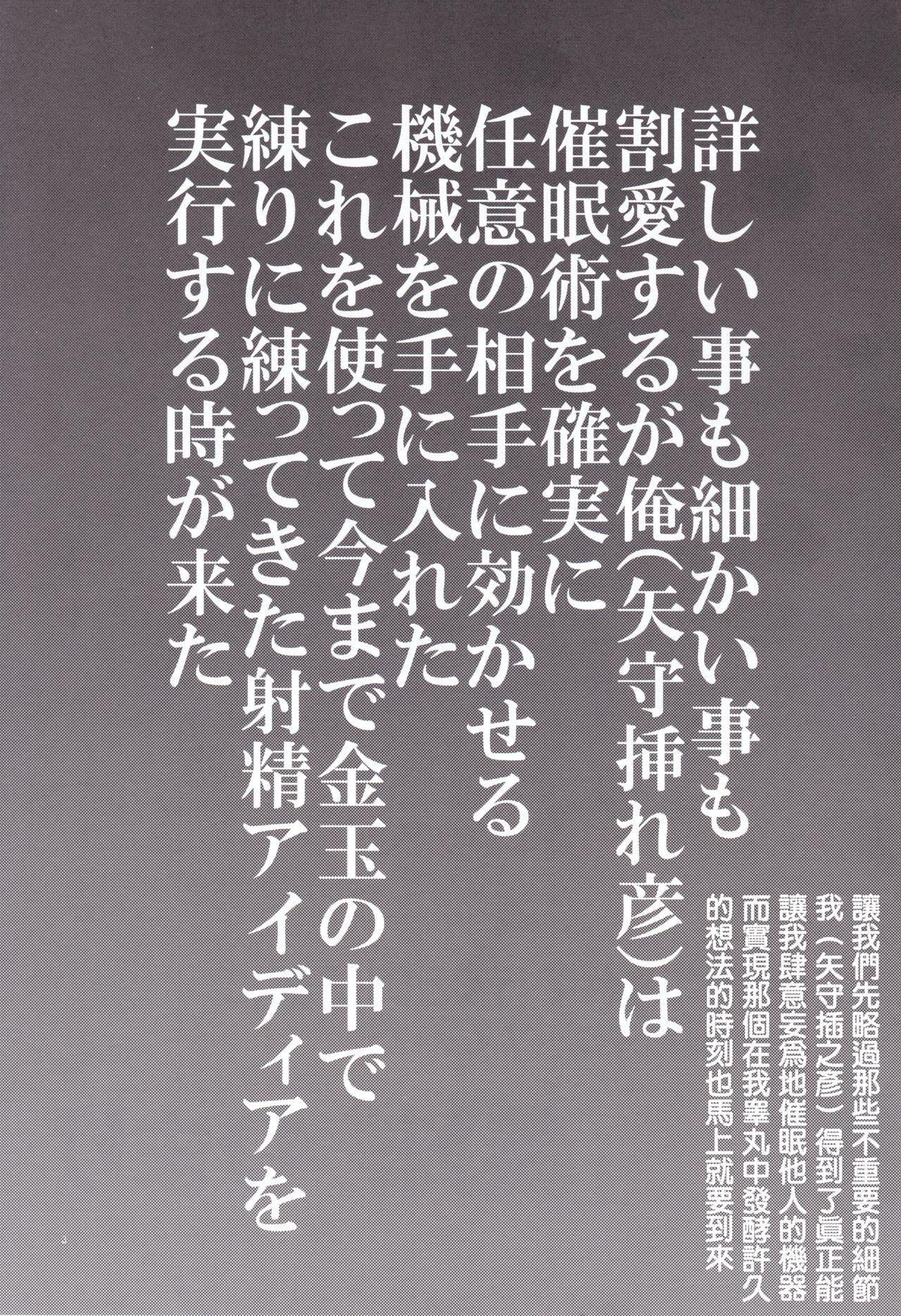 Gimai Himari 3