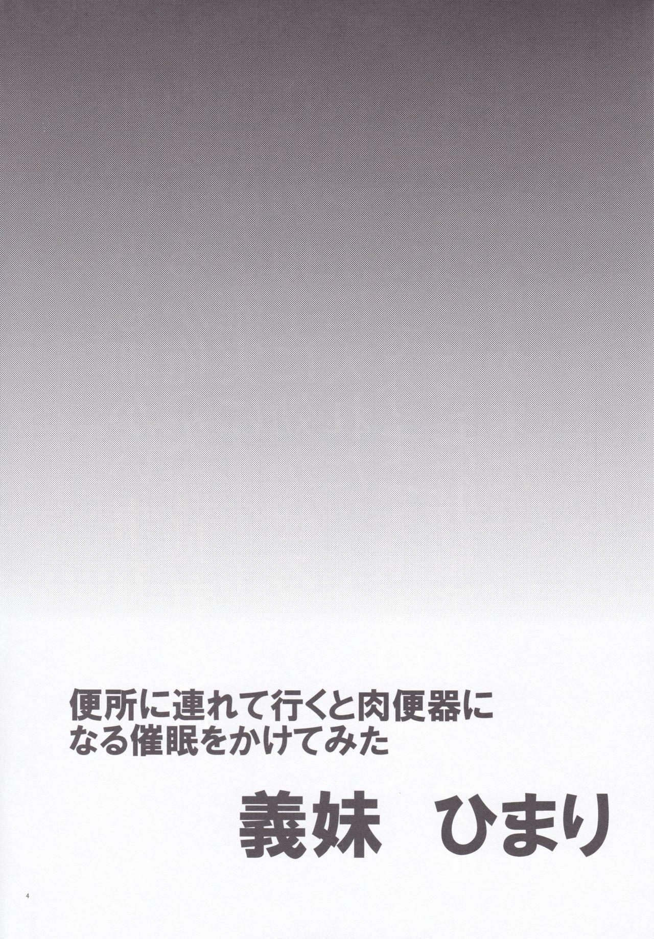 Gimai Himari 4