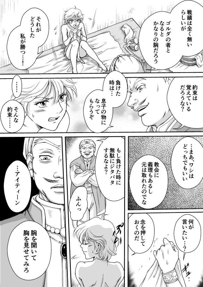 AITEEN Dai 1Hanashi  Sen Yatsu - Akabane  mau 15